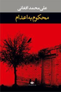 محکوم به اعدام نویسنده علی محمد افغانی